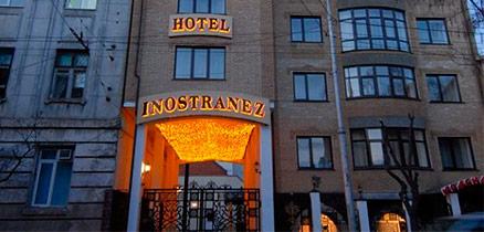 Забронировать номер в отеле