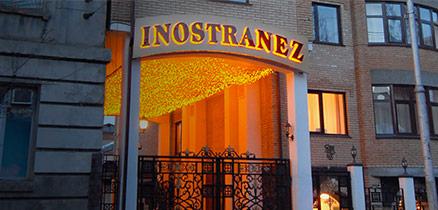 Бизнес-гостиница Краснодара с конференц-залом